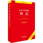 中华人民共和国刑法注释本(根据刑法修正案十全新修订) 团购电话 010-57993380