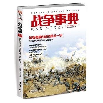 战争事典041:美国内战最后一役·万历明缅战争·英国入侵印度(pdf+txt+epub+azw3+mobi电子书在线阅读下载)