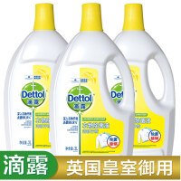 Dettol滴露 衣物除菌液清新��檬3L*三瓶(整箱)
