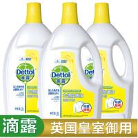 Dettol滴露 衣物除菌液清新柠檬3L*三瓶(整箱)杀菌除螨率99.9%