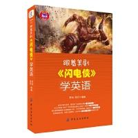 跟着美剧《闪电侠》学英语 罗莉,周芬 9787518016815 中国纺织出版社