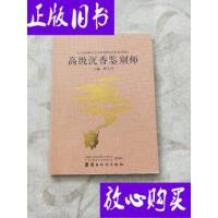 [二手旧书9成新]高级沉香鉴别师/人力资源和社会保障部中国职协推