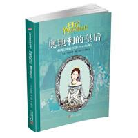 【新书店正版】日记背后的历史 奥地利的皇后:茜茜公主的日记(1853-1855年)[法] 卡特琳娜・德・拉萨人民文学出