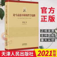 论马克思开辟的哲学道路 天津人民出版社