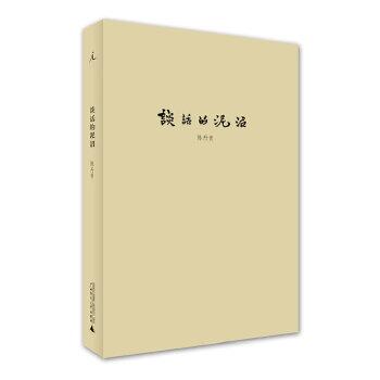 谈话的泥沼(pdf+txt+epub+azw3+mobi电子书在线阅读下载)