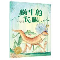 海豚绘本花园:蜗牛的长腿(平)