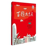 2019百题大过关.中考语文:基础百题(修订版)