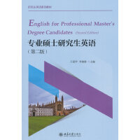 专业硕士研究生英语(第二版)