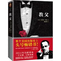 教父 马里奥普佐 江苏文艺出版社 9787539967448【正版二手书旧书 8成新】