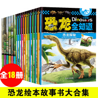 全18册恐龙百科注音版亲子共读幼儿童绘本(恐龙全知道12册+恐龙大探索6册)3-6岁少儿读物恐龙故事书一年级课外书恐龙书6-12岁小学生课外阅读书籍儿童文学图书