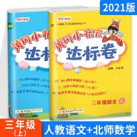 黄冈小状元三年级上达标卷 小学三年级人教版语文+数学北师版全套2本单元测试考试卷子
