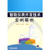 智能仪表开发技术实例解析张元良,王建军9787111278122机械工业出版社