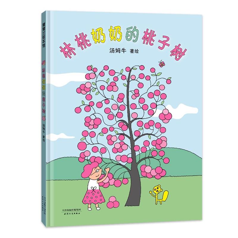 正版全新 丰子恺奖作品 林桃奶奶的桃子树 3-6岁蒲蒲兰绘本 林桃奶奶家门口的桃子树结了满满的桃子,松鼠、山羊、老虎,一个告诉一个……所有动物都跑来找林桃奶奶要桃子吃