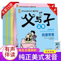 父与子全集全15册漫画系列旅行版双语有声读物美绘本儿童故事书睡前童话绘本故事书籍 3-6-7-9-10-12周岁亲子阅读益智故事书