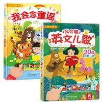 我会唱英文儿歌/我会念童谣 2册 认知发声书亲子读物儿童早教书0-3岁 儿歌有声读物 童书 宝宝视觉开发游戏(1-2岁