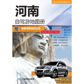 正版2015中国分省自驾游地图册系列:河南自驾游地图册 自助游自驾游
