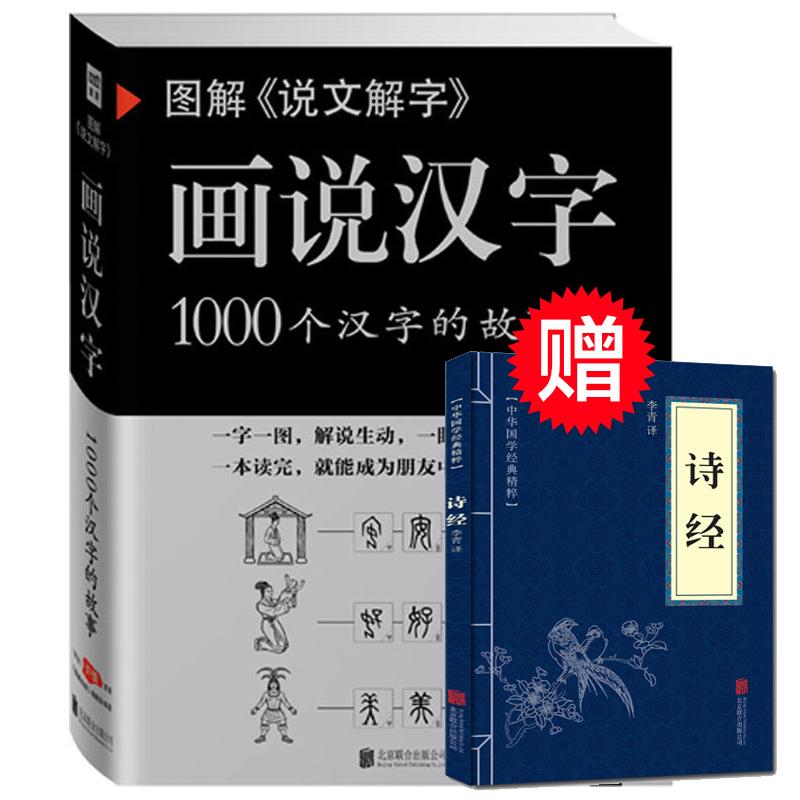 学校推荐 图解《说文解字》画说汉字1000个汉字的故事许慎著汉字的演变过程精辟图说展示汉字在的使用状况语言文字书籍 大厚本509页 图文结合 画说汉字的故事