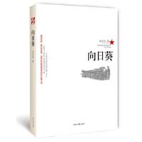 【正版新书直发】向日葵衣向东著时代文艺出版社9787538743616