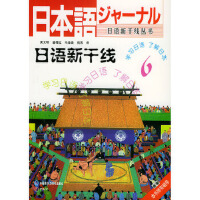 【新书店正品包邮】日语新干线 6 附磁带 黄文明 等 外语教学与研究出版社 9787560018102