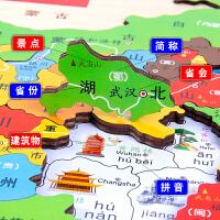中国地图拼图磁性世界木质儿童智力开发男孩女孩益智积木玩具3468