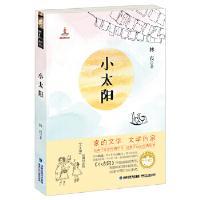 台湾儿童文学馆・林良美文书坊――小太阳 林良 著 福建少年儿童出版社 9787539549477