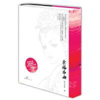 【直�l】柔福帝姬(全二�裕� 米�mLady上海人民出版社9787208100237