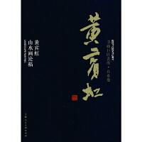 书画巨匠艺库――黄宾虹・黄宾虹山水画论稿(精装本)