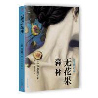 无花果森林(货号:TW) [日]小池真理子 , 谭一珂 , 谭晶华 9787532156238 上海文艺出版社