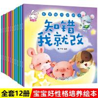 我要做个好孩子12册3-6岁宝宝行为管理好孩子性格培养亲子绘本 一年级必读注音版童话故事大字配图早教启蒙书