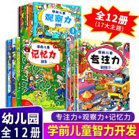 全套12册观察力专注力记忆力训练书儿童全脑思维训练游戏书幼儿书籍3-6岁益智图书小学生注意力逻辑思维迷宫书找不同4-5-7-8周岁