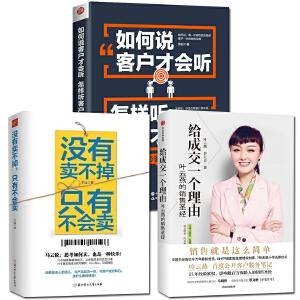 狼性销售三部曲:一套书成就冠军业务员(共3册)