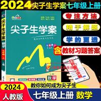 2020春尖子生学案七年级下数学下册人教版RJ