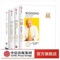 杰克韦尔奇 赢+杰克韦尔奇自传+赢的答案+商业的本质 中信出版社图书