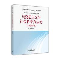 马克思主义与社会科学方法论(2018年版)