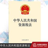 2019年8月2019新版 中华人民共和国资源税法 法律法规单行本 2019新税法法律条文规定法律出版社 978751