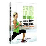 女性力量训练:减脂、塑形、抗衰老指南 【英】约翰・谢泼德(John Shepherd) 9787115438867 人