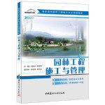 园林工程施工与管理,中国建材工业出版社,王俊杰,张亚莉,李名地,景文东9787516008102