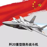 乐高积木拼装玩具6男孩子12岁歼20战斗机F15系列军事模型直升飞机