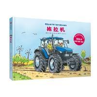 德国经典交通工具科普绘本系列:拖拉机 (德)尼可拉斯鲍尔 中信出版社 9787508681368
