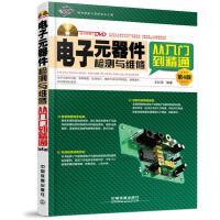 电子元器件检测与维修从入门到精通(第4版) 王红军