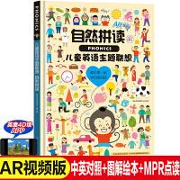 儿童英语主题联想 自然拼读 英文有声绘本幼儿园宝宝早教书 3-6-8岁英语启蒙自然拼读法 phonics kids 入门
