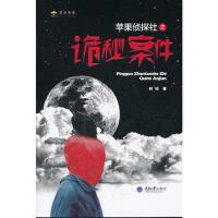 苹果侦探社之诡秘案件9787562463344 重庆大学出版社