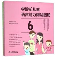 正版全新 学龄前儿童语言能力测试(附光盘 套装共2册)