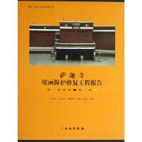 萨迦寺壁画保护修复工程报告 段修业 文物出版社 9787501036851