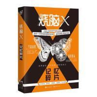 【二手旧书8成新】烧脑X2.记忆碎片 蔡必贵、方洋等 长江出版社 978754924622