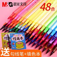 晨光六角软头水彩笔24色画画笔36色无毒涂色宝宝彩色笔套装小学生儿童美术绘画幼儿园可水洗颜色笔