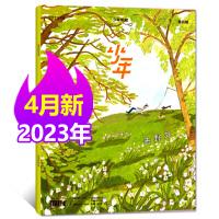 【现货】三联生活周刊 少年杂志 2020年8月出版 第二辑辑 文学 漫画 现货