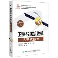 卫星导航接收机抗干扰技术潘高峰电子工业出版社