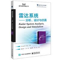 雷达系统:分析、设计与仿真 (货号:M) [不详]Eyung,W.,Kang(易勇W.康),李庶中 9787121355