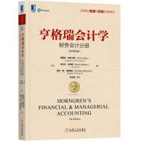 亨格瑞会计学:财务会计分册(原书第4版)